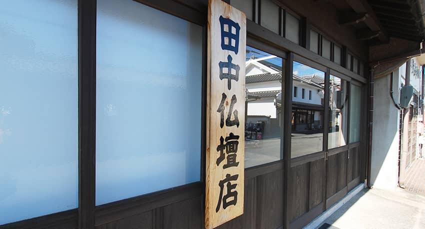 田中仏壇店について