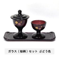 上置き仏具 ガラス(桜柄) ぶどう色