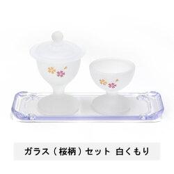 上置き仏具 ガラス(桜柄) 白くもり